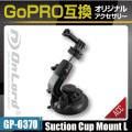 GoPro(ゴープロ)互換 オリジナルアクセサリーシリーズ オンロード『トライポッドサクションカップマウントL』(GP-0370)