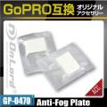 GoPro(ゴープロ)互換 オリジナルアクセサリーシリーズ オンロード『アンチフォグプレート』(GP-0470)