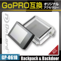 GoPro(ゴープロ)互換 オリジナルアクセサリーシリーズ オンロード『LCDタッチバックパック&バックドア』(GP-0610)