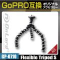 GoPro(ゴープロ)互換 オリジナルアクセサリーシリーズ オンロード『フレキシブルトライポッドS』(GP-0710)