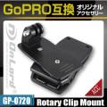 GoPro(ゴープロ)互換 オリジナルアクセサリーシリーズ オンロード『ロータリークリップマウント』(GP-0720)