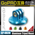 GoPro(ゴープロ)互換 オリジナルアクセサリーシリーズ オンロード『アルミトライポッドマウント』(GP-0820)