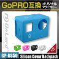GoPro(ゴープロ)互換 オリジナルアクセサリーシリーズ オンロード『シリコンカバーバックパック』(GP-0850)