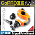 GoPro(ゴープロ)互換 オリジナルアクセサリーシリーズ オンロード『トライポッドポールマウント』(GP-0860)