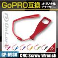 GoPro(ゴープロ)互換 オリジナルアクセサリーシリーズ オンロード『CNCアルミスクリューレンチ』(GP-0930)