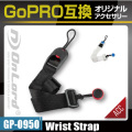 GoPro(ゴープロ)互換 オリジナルアクセサリーシリーズ オンロード『リストストラップ』(GP-0950)