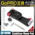 GoPro(ゴープロ)互換 オリジナルアクセサリーシリーズ オンロード『折畳式スタビライザーモノポッド』(GP-0990)