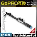 GoPro(ゴープロ)互換 オリジナルアクセサリーシリーズ オンロード『リモートホルダー付フレキシブルモノポッド』(GP-1020)