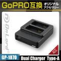 GoPro(ゴープロ)互換 オリジナルアクセサリーシリーズ オンロード『デュアルチャージャー Type-A』(GP-1070)
