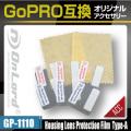 GoPro(ゴープロ)互換 オリジナルアクセサリーシリーズ オンロード『ハウジングレンズ保護フィルム Type-A』(GP-1110)