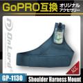 GoPro(ゴープロ)互換 オリジナルアクセサリーシリーズ オンロード『ショルダーハーネスマウント』(GP-1130)