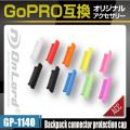 GoPro(ゴープロ)互換 オリジナルアクセサリーシリーズ オンロード『バックパックコネクタ保護キャップ』(GP-1140)