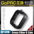GoPro(ゴープロ)互換 オリジナルアクセサリーシリーズ オンロード『クロスフィルター 6ライン』(GP-1210)