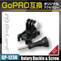 GoPro(ゴープロ)互換 オリジナルアクセサリーシリーズ オンロード『ロータリーバックル&スクリュー』(GP-1230)