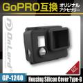 GoPro(ゴープロ)互換 オリジナルアクセサリーシリーズ 『ハウジングシリコンカバーType-B』(GP-124B)