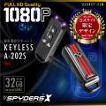 キーレス型カメラ ワンボックス軽自動車モデル 小型カメラ スパイダーズX (A-202S) スパイカメラ 赤外線ライト 高画質