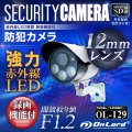 赤外線暗視カメラ 防犯カメラ  12mmレンズ (OL-129)