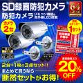 防犯ステッカー付 SDカード防犯カメラ 64GB microSDXC対応 屋外 録画装置内蔵 防水防塵 赤外線カメラ(OL-022S)