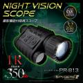 暗視スコープ(PR-813)