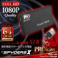 充電器型カメラ ポータブルバッテリー スパイカメラ スパイダーズX (A-690)