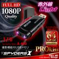 USBメモリ型カメラ スパイカメラ スパイダーズX (A-460)