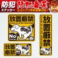 防犯カメラやダミーカメラの効果UP マナーやモラル向上 セキュリティステッカー 「犬のフン 放置厳禁」 (OS-404)