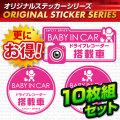 「BABY IN CAR / ドライブレコーダー撮影中」 (OS-420)