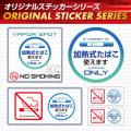 オリジナルステッカーシリーズ 「加熱式たばこ使えます」 (OS-421)