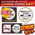 ステッカー 「加熱式たばこ使用可能」 電子タバコ アイコス OS-422