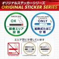 ステッカー 「加熱式たばこ分煙」 電子タバコ アイコス OS-423