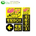 オンサプライ(On SUPPLY) 宅配ボックス ステッカー 「宅配BOX 黄」 OS-443