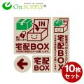 オンサプライ(On SUPPLY) 宅配ボックス  ステッカー 「宅配BOX 茶」 10枚組 OS-444 不在時 置き配 (ゆうパケット対応)