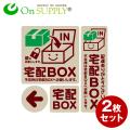 オンサプライ(On SUPPLY) 宅配ボックス  ステッカー 「宅配BOX 茶」 2枚組 OS-444 不在時 置き配 (ゆうパケット対応)