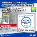 プレート 「加熱式たばこONLY」 電子タバコ アイコス OS-507