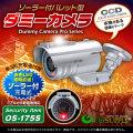 防犯カメラや防犯プレートと併用で効果UP ダミーカメラ ソーラーバッテリー付バレット型 (OS-175S) シルバー 赤色LEDが常時点滅 赤外線 防雨タイプ
