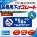 防犯カメラやダミーカメラの効果UPに防犯吊下げプレート 「防犯カメラ作動中」 (OS-294) 多言語対応
