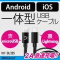 USB充電ケーブル(OL-205)