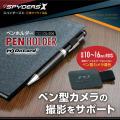 小型カメラ 防犯カメラ 小型ビデオカメラ ペン型デザインカメラ対応ペンホルダー (OL-206)