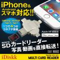 iPhone Android対応 カードリーダー 外部メモリ SDカード microSDカード マルチカードリーダー (R002)