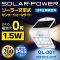 センサーライト ソーラーライト LEDセンサーウォールライト 屋外 オンロード(OL-301)