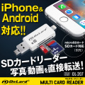 iPhone iPad Androidスマホ対応 マルチカードリーダー (OL-207)