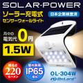 センサーライト ソーラーライト LEDセンサーウォールライト 屋外 オンロード(OL-304W)
