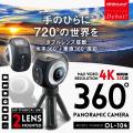 360パノラミックカメラ (OL-104) 2.7K 高画質撮影 両面レンズ 720°撮影 VR 4K スマホ接続
