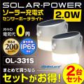 センサーライト ソーラーライト LEDセンサーポーチライト 屋外 オンロード(OL-331S)(お得な2台セット)