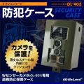 Wセンサーカメラ OL-501専用 盗難防止保護ケース 防犯ケース (OL-403