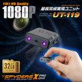 スパイダーズX PRO 基板完成実用ユニット スパイカメラ (UT-119)
