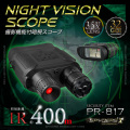 暗視スコープ 双眼鏡型ナイトビジョン 小型カメラ スパイダーズX PRO (PR-817)
