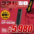 スティック充電器型ビデオカメラ 小型カメラ スパイダーズX コスパ30 (CP-003B) ブラック スパイカメラ 32GB対応