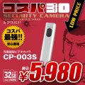 スティック充電器型ビデオカメラ 小型カメラ スパイダーズX コスパ30 (CP-003S) シルバー スパイカメラ 32GB対応