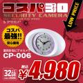 置時計型ビデオカメラ 小型カメラ スパイダーズX コスパ30 (CP-006)